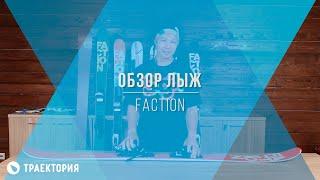 Обзор горных лыж Faction: как выбрать фристайл лыжи