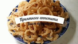 Жаренный лук / Cipolla fritta