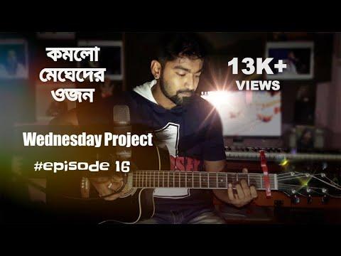 Komlo Megheder Ojon - Rupam Islam   Partha Banerjee   Wednesday Project   #episode 16