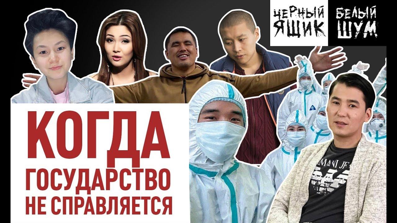 Как кыргызстанцы борются с коронавирусом своими силами!