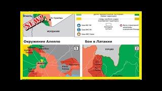 Новости Сирии 16 июня 16.30: ААА нападает на радикальные позиции в Дарье, в Азазе арестованы неск...