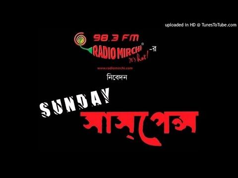 Tungabhadrar Teere By Sharadindu Bandyopadhyay - Episode 01 -