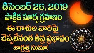 డిసెంబర్ 26 2019 న సూర్య గ్రహణం వలన ఈ రాశుల వారికి తీవ్ర నష్టం | Surya Graha Effects | Video factory