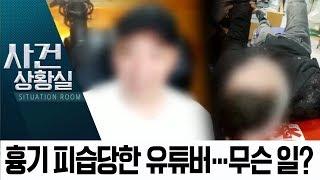 유명 유튜버, 수갑 채워진 채 흉기 피습 당해   사건상황실