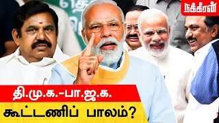 Nakkheeran News Box | Modi | MK Stalin | EPS