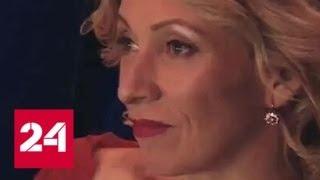 Официальный представитель МИД Мария Захарова написала слова для песни Кати Лель - Россия 24