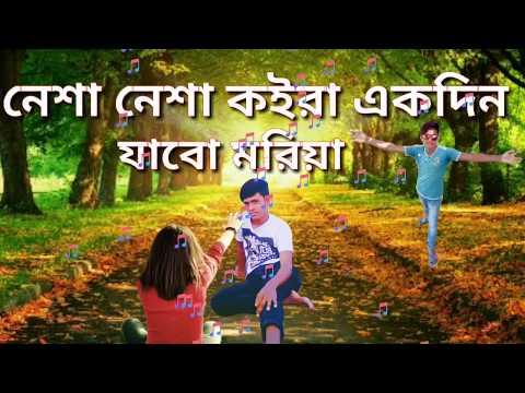 Nesha song Lyrics by charpoka Nesha jibon koira dilo adhar duniya 2017
