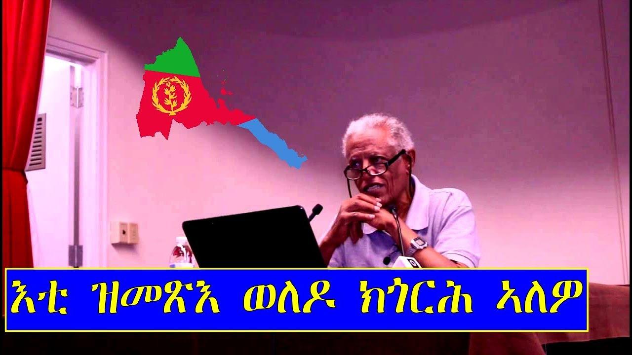 መንእሰይ ወሎዶ ኤርትራ ክነቕሕ ኣለዎ - Eritrean professor Asmerom legesse