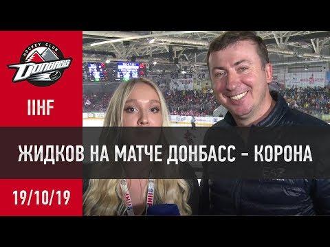 HC Donbass: Валерий Жидков - о матче Донбасс - Корона