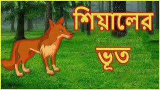 শিয়ালের ভূত | The Fox's Ghost | Panchatantra Bangla Cartoon Stories For Kids | বাংলা কার্টুন