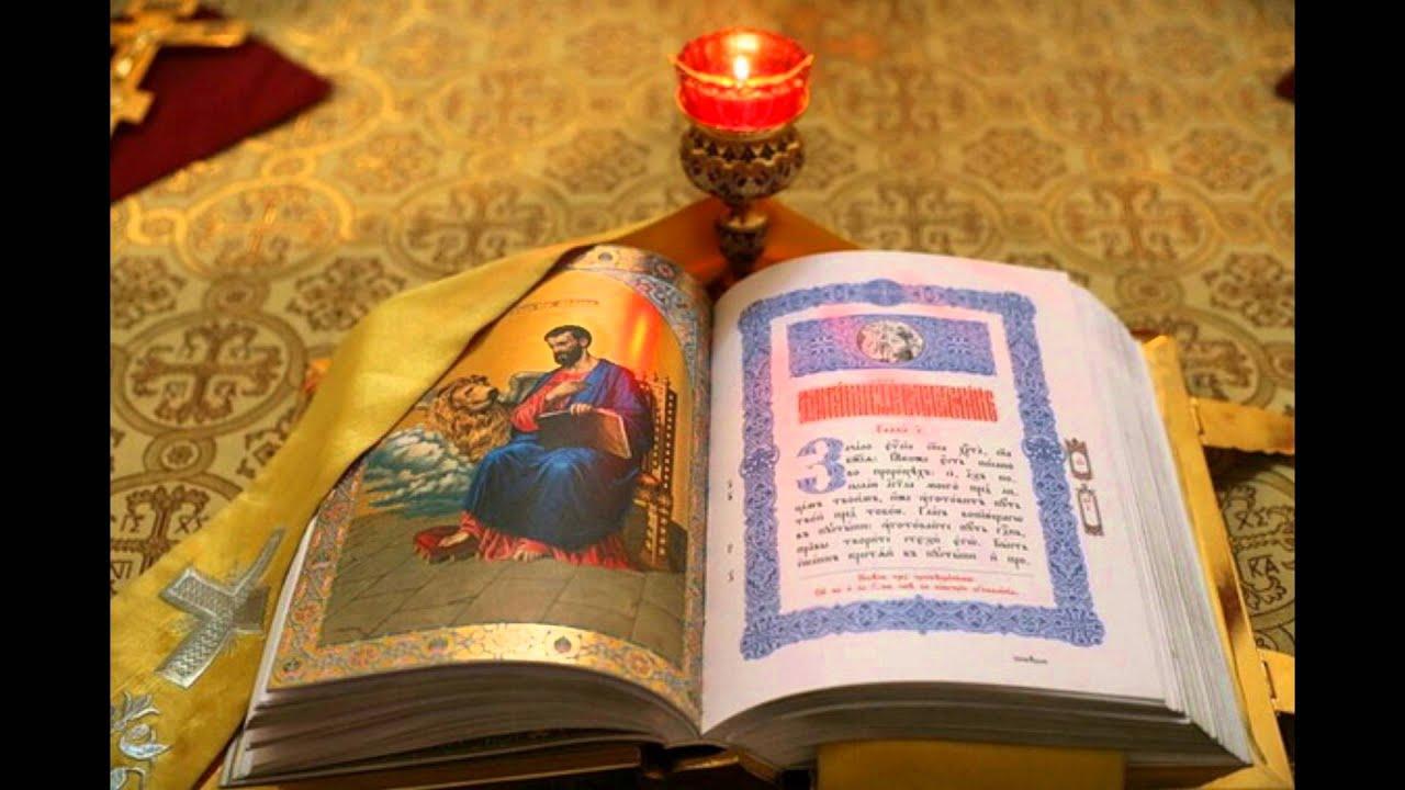 Молитва на псалтыри