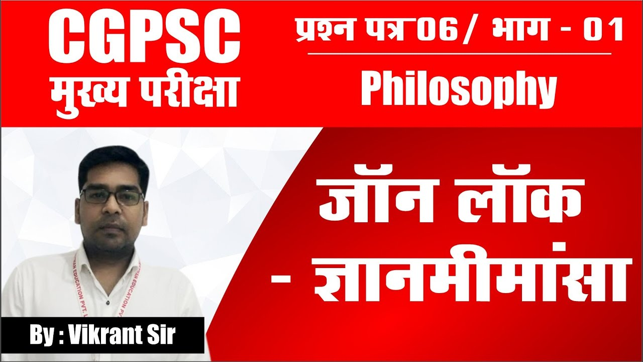 जॉन लॉक - ज्ञानमीमांसा | CGPSC Mains | Paper No.- 06