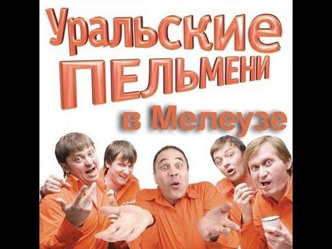 Уральские пельмени город Мелеуз Тц Иремель