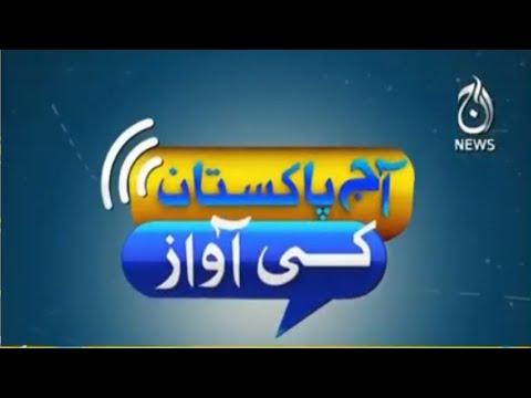 Aaj Pakistan Ki Awaz   9th November 2020   Aaj News