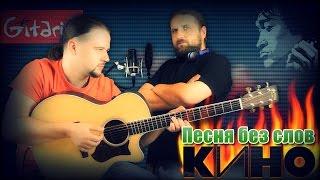 Песня без слов - КИНО / Как играть на гитаре (5 партий)? Аккорды, табы - Гитарин(