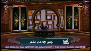 الشيخ خالد الجندى : الدنيا هاجت على نقدى لشعر