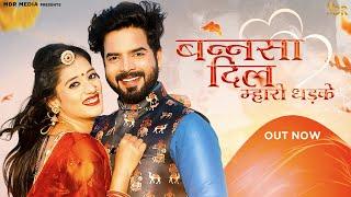 Rajasthani Song New 2021   Bansa Dil Mharo Dhadke   Bablu Ankiya   Sonu   New Marwadi Song 2021