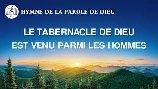 Musique chrétienne 2020 « Le tabernacle de Dieu est venu parmi les hommes »
