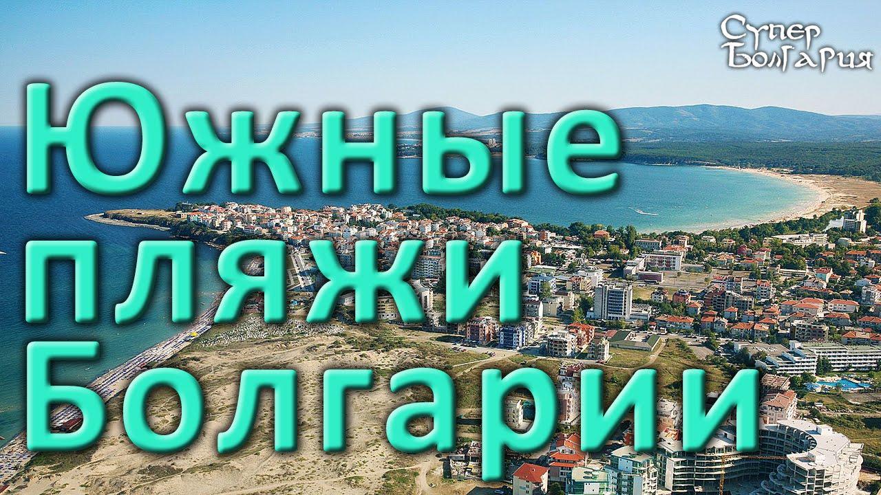 vdeo-plyazh-bolgar