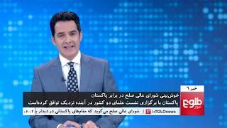 TOLOnews 6pm News 12 January 2019 / طلوع نیوز، خبر ساعت شش، ۲۲ جدی ۱۳۹۷