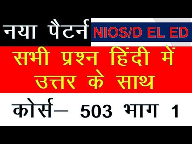 NIOS D EL ED SAMPLE PAPER 503 ANSWERED ! डी एल एड सैंपल  प्रश्नपत्र जवाब के साथ