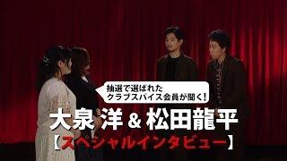 『探偵はBARにいる3』 大泉洋&松田龍平 スペシャルインタビュー 松田龍平 検索動画 11
