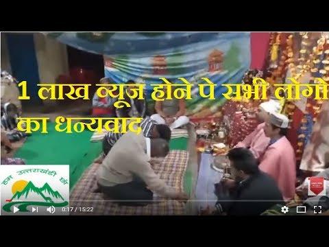 नरसिंह जागर NARSINGH JAGAR  Garhwali Song NEW GARHWALI VIDEO