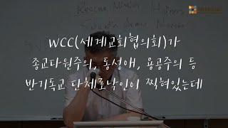 Q. WCC가 종교다원주의, 동성애, 용공주의 등 반기독교 단체로 낙인이 찍혀있는데 정확한 정체성이 무엇인지?
