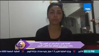 الفنانة تغريد عبد الرحمن عبر الفيس بوك: رفضت تحرش جاري فانهال علي بالضرب المبرح