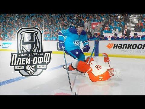 СИБИРЬ - АВТОМОБИЛИСТ СУПЕР БИТВА В КУБКЕ ГАГАРИНА КХЛ В NHL 20
