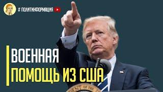 Срочно! Новейшее оружие из США прибыло в Украину