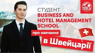 Обучение в Швейцарии. B.H.M.S. Business and Hotel Management School