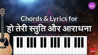 Chords & Lyrics | Ho Teri Stuti Aur Aradhana