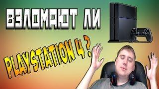 Взломают ли  Sony Playstation 4 ???(РАСПРОДАЖА 80% - https://www.g2a.com/r/skidka80 ○ ✓Магазин лицензионных игр: https://www.g2a.com/sale-ru.html?reflink=legaplay ○ ✓Dead Island 2 ..., 2015-05-01T10:00:00.000Z)