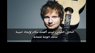 Ed Sheeran- Shape of you - حصرياً مترجمة للعربية