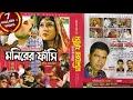 মনিরের ফাঁসি গ্রামীন কিচ্ছা পালা গান / Rima Hotta Monirer Fashi / Miss Liton Kissa / Bulbul Audio