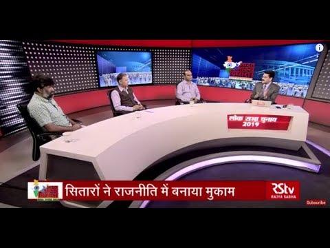 Bharat Bhagya Vidhata - Film Stars in Politics l राजनीति में फिल्मी सितारे