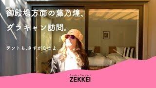 箱根近くのグランドキャンピングは私の宿泊概念を変えたのよ。藤田観光の藤乃煌を紹介します。