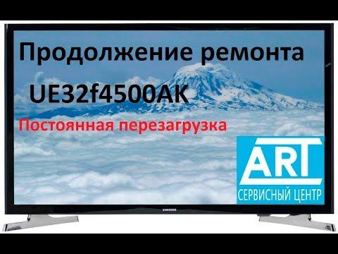 Ремонт телевизора Samsung UE32f4500AK