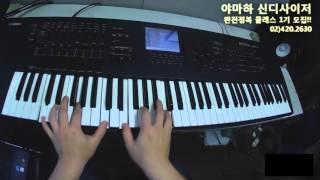 [동영상] 야마하 신디사이저 완전정복 클래스 1기 모집!!