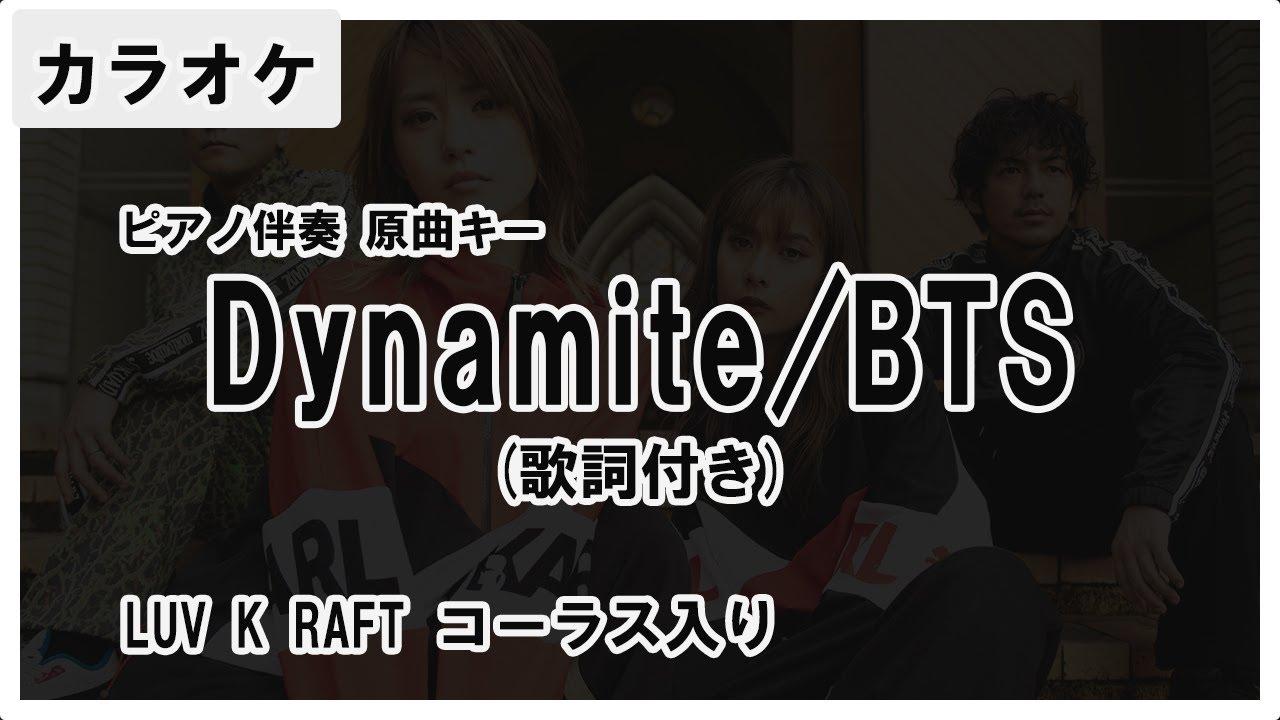【カラオケ】『dynamite』BTS(歌詞付き) LUV K RAFTコーラス入り【ピアノ】【原曲キー】