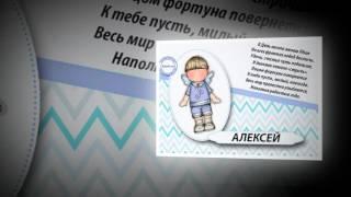 Поздравление с Днем Ангела Алексею