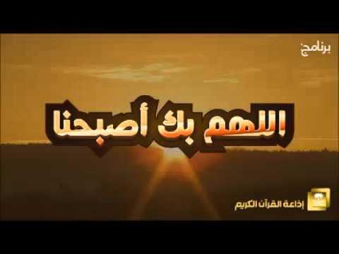 برنامج اللهم بك أصبحنا الثلاثاء 23 12 1436 Youtube