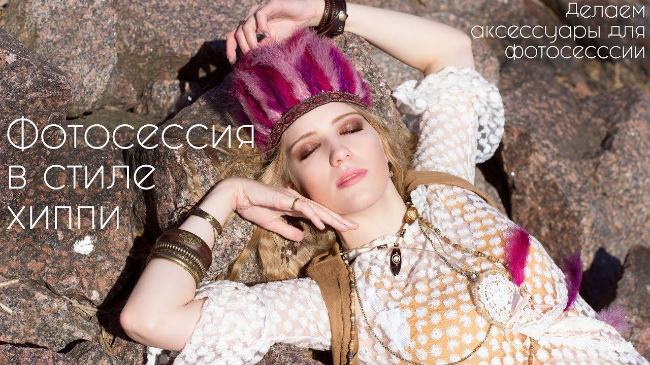 Фотосессия в Стиле Хиппи|Hippie Photoshoot|девушка хиппи стиль