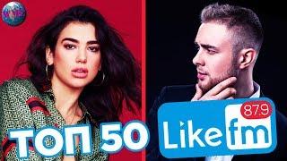 ТОП 50 ПЕСЕН НЕДЕЛИ | LIKE FM | LIKE ЧАРТ -  7 Декабря