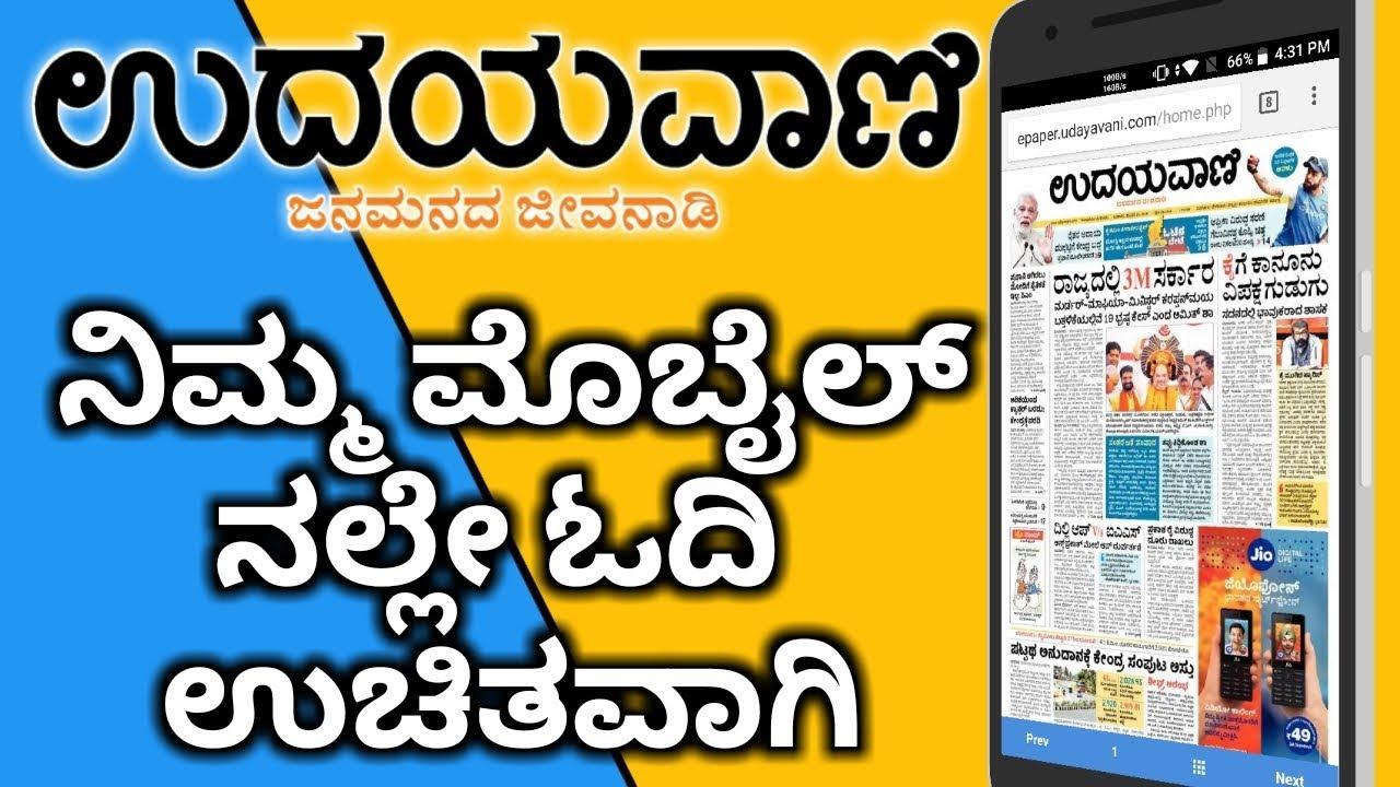 Udayavani Epaper | Today's Kannada Daily | Udayavani ...
