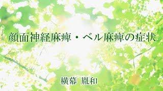 顔面神経麻痺・ベル麻痺の症状 神戸市灘区横幕鍼灸院 ベル麻痺 検索動画 28