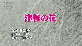 原田悠里 - 津軽の花