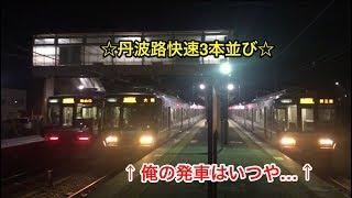 [人身事故.ダイヤ乱れ] JR西日本 広野駅で長時間に渡る信号待ち 発車出来ない