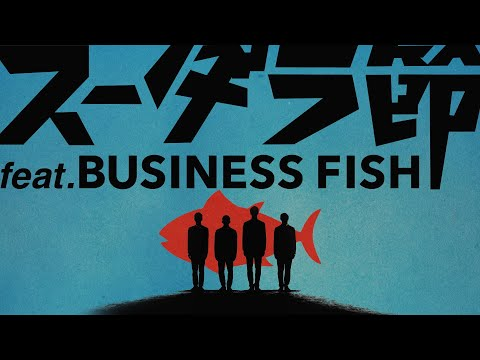 ニュースタイルTVアニメ『ビジネスフィッシュ』主題歌 「スーダラ節 feat.BUSINESS FISH」、ダンスパフォーマンスグループ s**t kingz(シットキングス...